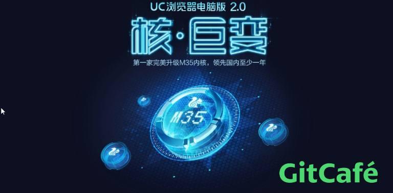 UC浏览器电脑版 2.0正式版发布-极客公园