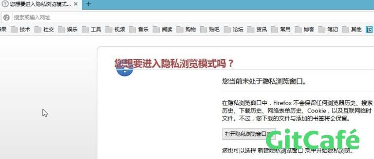 火狐浏览器about页面整理-极客公园