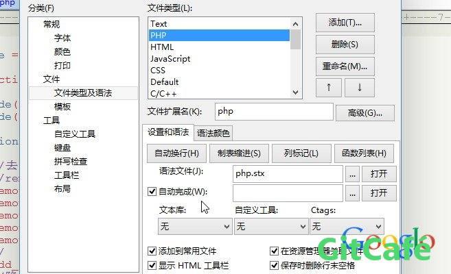 轻量级代码编辑器Editplus以及配色方案推荐-极客公园