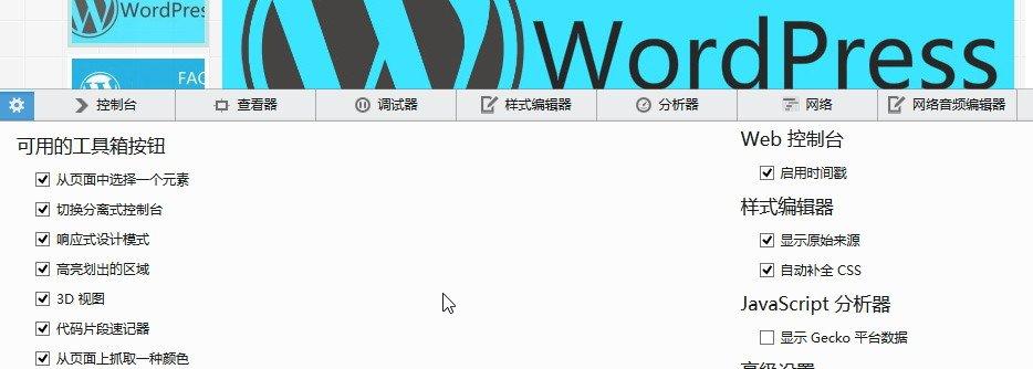 WordPress主题修改简单教程