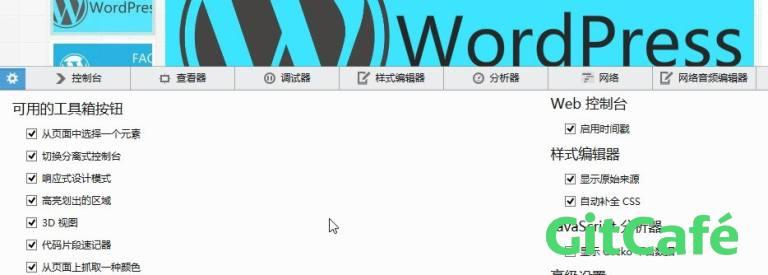 WordPress主题修改简单教程-极客公园
