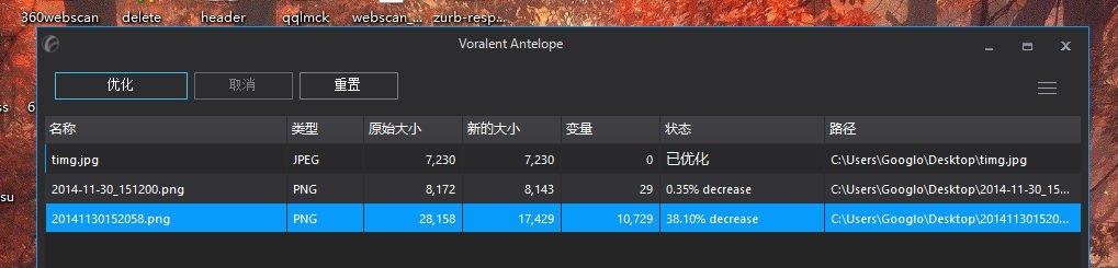 Antelope:优秀的图片压缩工具推荐下载