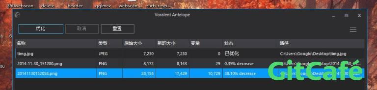 Antelope:优秀的图片压缩工具推荐下载-极客公园