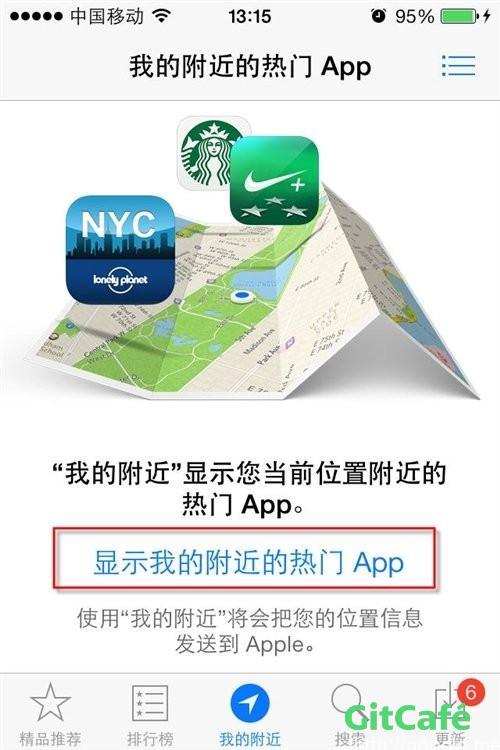 iOS7新功能:AppStore查找附近热门App-极客公园
