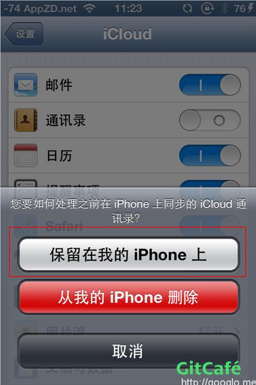 iPhone上如何恢复被删除的联系人技巧-极客公园