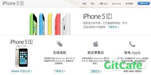 快速预订苹果iPhone5s教程 iPhone5s预订详情-极客公园