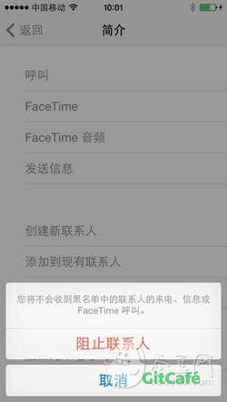 iOS7如何快速使用黑名单-极客公园