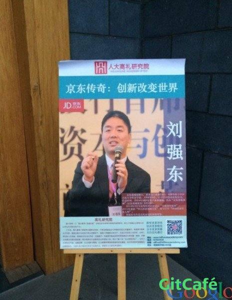 刘强东人大演讲回应奶茶恋:像男女床事被邻居偷窥-极客公园
