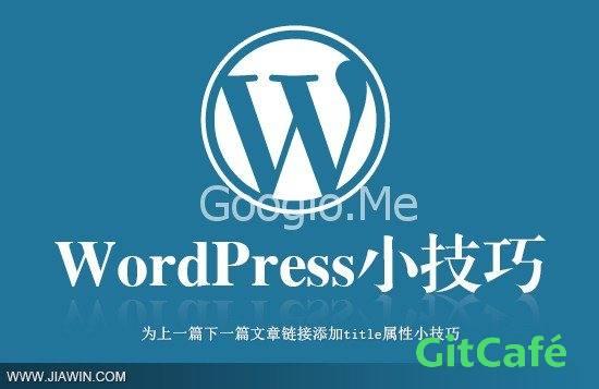 WordPress小技巧:上一篇下一篇文章链接添加title属性-极客公园
