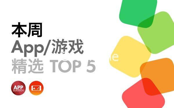 本周最受欢迎的 5 个 App/游戏 #33 | 云落推荐