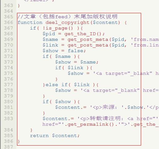 纯代码给你的WordPress添加文章版权声明功能(二)