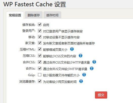 WP fastest cache :最快速,最简洁的轻量级缓存插件
