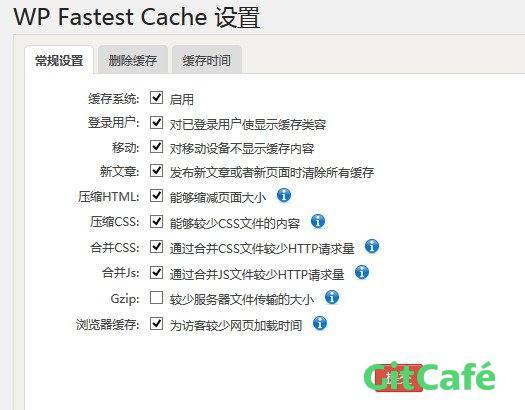 WP fastest cache :最快速,最简洁的轻量级缓存插件-极客公园