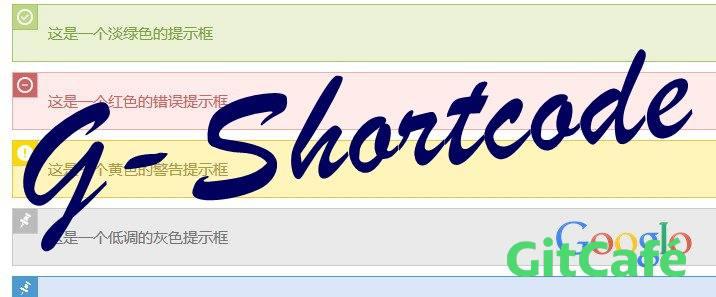 G-Shortcode:最简单而又漂亮的短代码插件发布-极客公园