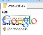 G-Shortcode:最简单而又漂亮的短代码插件发布