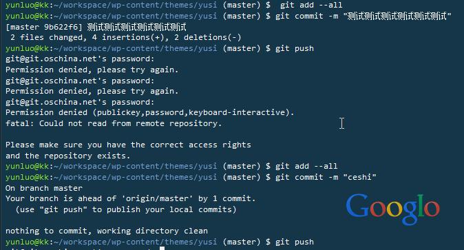 深夜折腾:实现云端服务器代码与Git库同步