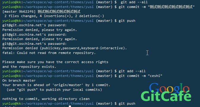 深夜折腾:实现云端服务器代码与Git库同步-极客公园