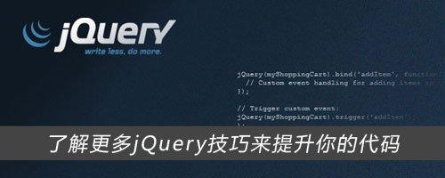 1KB轻量级幻灯片jQuery插件