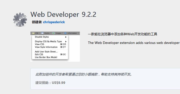 火狐前端开发扩展推荐:Web Developer