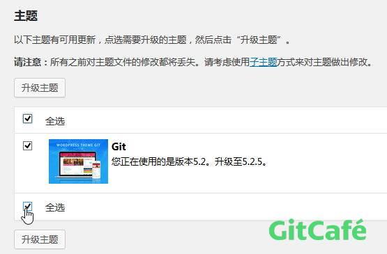 Git主题强制更新方法以及更新事项-极客公园