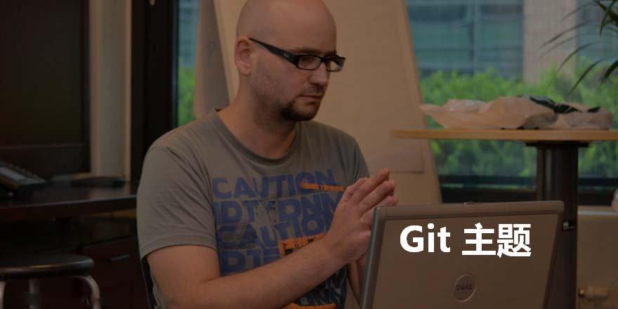 说说Git主题一些隐藏的东东