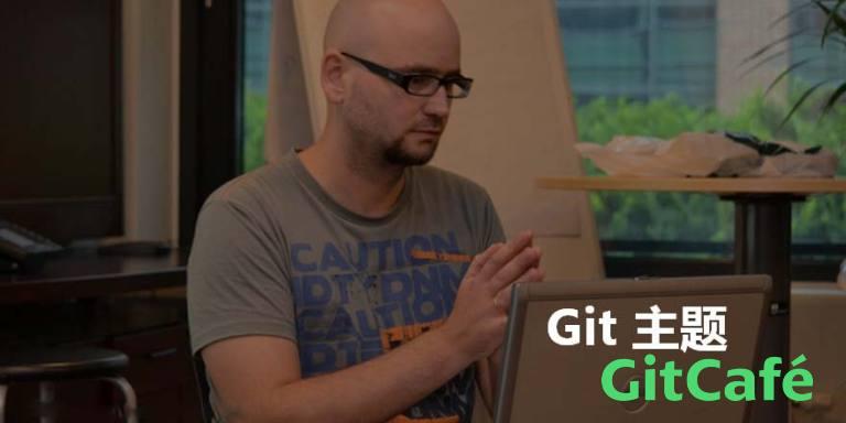 说说Git主题一些隐藏的东东-极客公园
