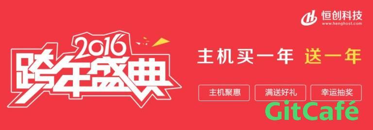 恒创科技:香港主机跨年大促销,三重优惠,限时抢购-极客公园