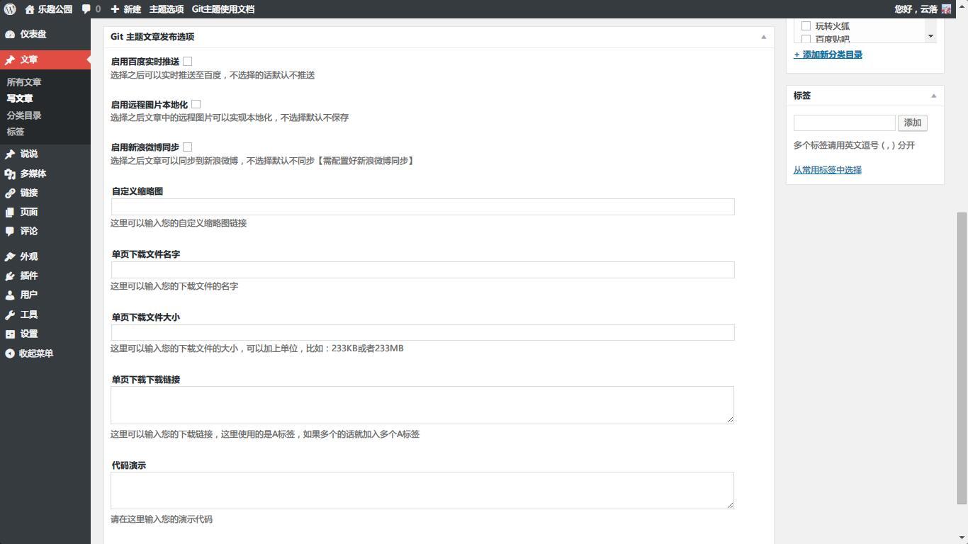 Git主题发布自定义面板功能测试