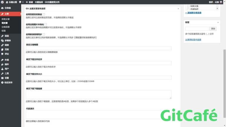 Git主题发布自定义面板功能测试-极客公园