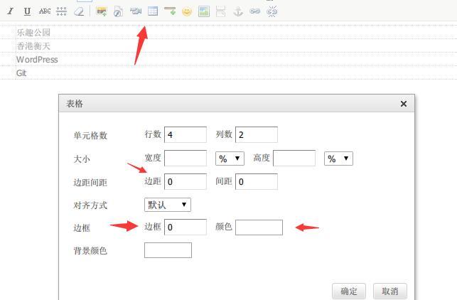 WordPress网站应该如何简单的插入表格