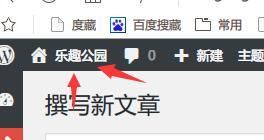 WordPress使用优化小技巧:网站后台文章新标签打开