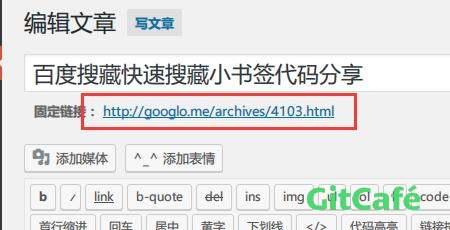 WordPress使用优化小技巧:网站后台文章新标签打开-极客公园