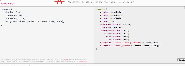 一个处理CSS浏览器兼容性的神器网站:AutoPrefixer