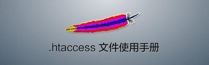 Linux使用.htaccess根据IP地址限制访问