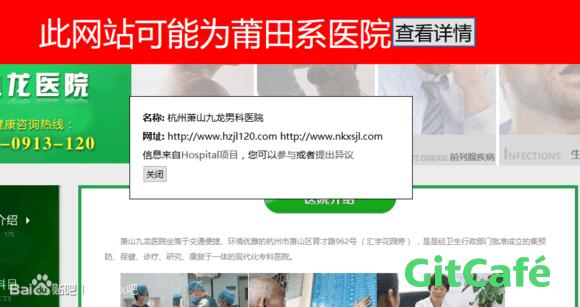 火狐浏览器自动提醒莆田系医院脚本
