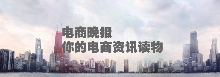 7月1日电商晚报简讯