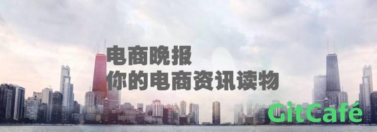 6月30日电商晚报简讯-极客公园