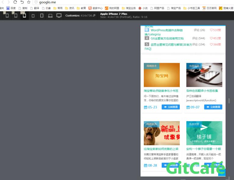 网站可视化测试小书签推荐【修改】-极客公园