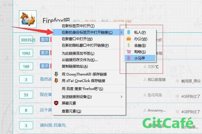 每夜版火狐浏览器使用情况-极客公园