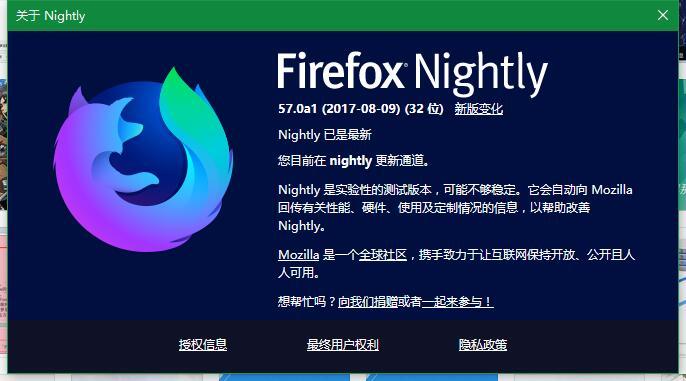 每夜版火狐浏览器使用情况