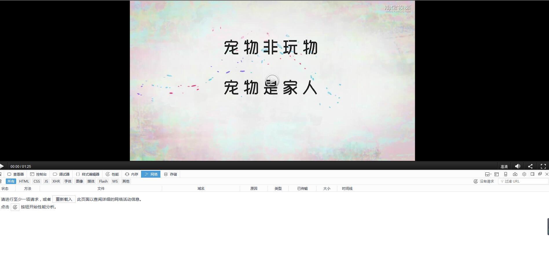 【有效】只需浏览器快速下载淘宝详情页宝贝视频方法