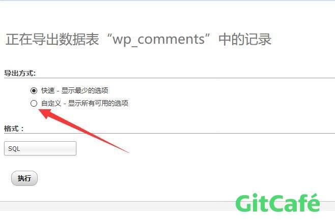 WordPress技巧:提取导出网站所有评论者邮箱教程-极客公园