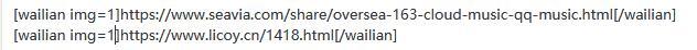 WordPress使用外链短代码美化外链
