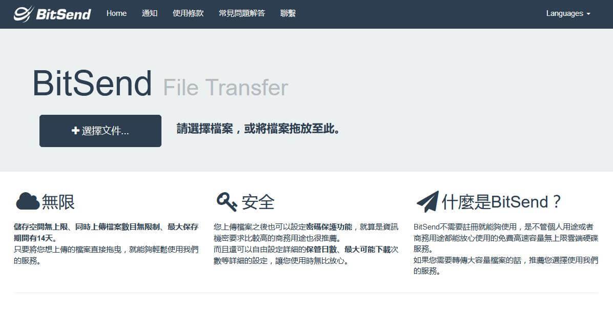 firefox send VS bitsend-好用稳定的短期文件分享网盘服务