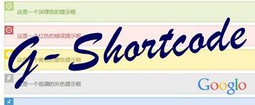 G-shortcode插件