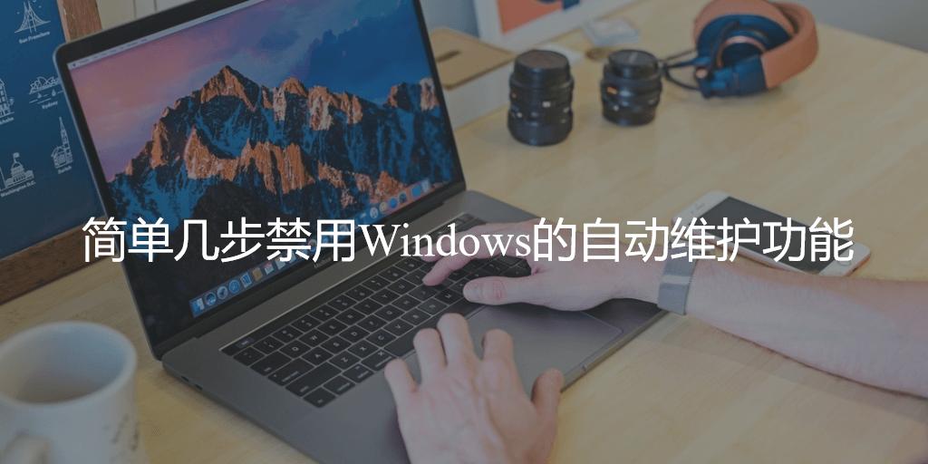 组策略关闭Windows系统的自动维护功能