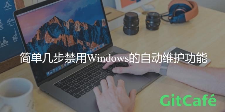 组策略关闭Windows系统的自动维护功能-极客公园