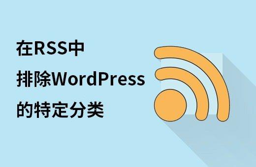 WordPress设定在RSS排除的特定分类