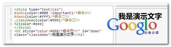 用实际演示来证明CSS代码的执行顺序的以及冲突问题