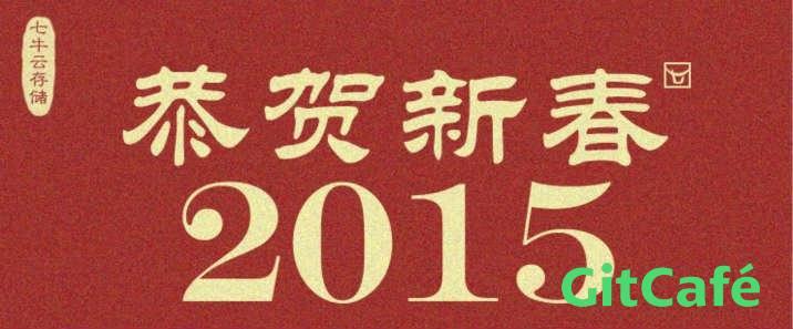 亲爱的兄弟姐妹们,新年快乐!-极客公园